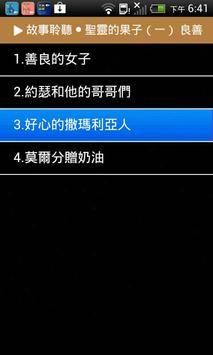 Audio Stories(Audio App)DRM screenshot 3