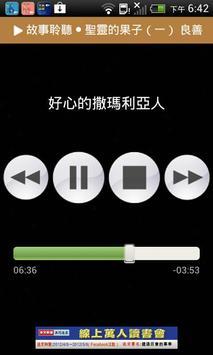 Audio Stories(Audio App)DRM screenshot 4