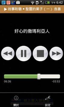 Audio Stories(Audio App)DRM screenshot 5