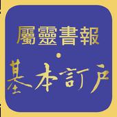 《屬靈書報‧基本訂戶》 icon