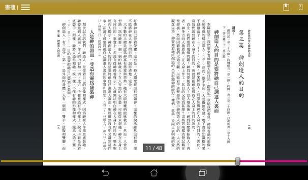 《屬靈書報‧基本訂戶》 apk screenshot