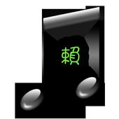 賴鈴聲 icon