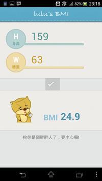 LuLuBMI ( Easy BMI Calculator) screenshot 1