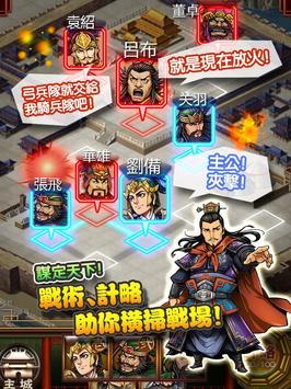 三國志榮耀(日本NO.1 百萬下載) apk screenshot