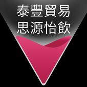 思源葡酒人生 icon