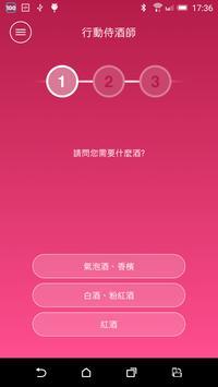 思源葡酒人生 apk screenshot