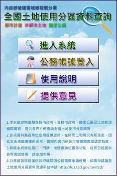 土地使用分區 2.0 poster