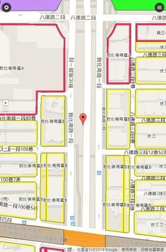 土地使用分區 2.0 apk screenshot