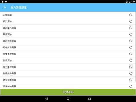 智力測驗題庫 screenshot 11