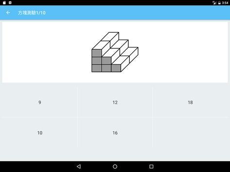 智力測驗題庫 screenshot 12