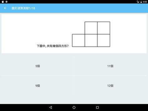智力測驗題庫 screenshot 14