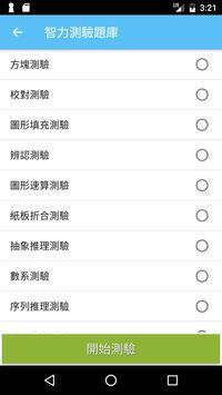 智力測驗題庫 screenshot 1
