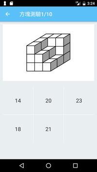 智力測驗題庫 screenshot 2