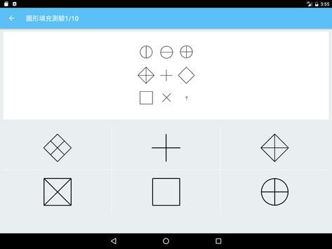 智力測驗題庫 screenshot 8
