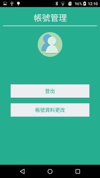 MPF租車系統 (Unreleased) screenshot 1