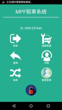 MPF租車系統 (Unreleased) screenshot 2