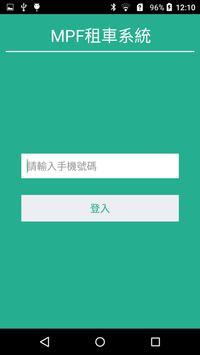 MPF租車系統 (Unreleased) screenshot 3