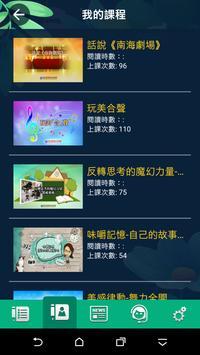 行動藝學園 screenshot 4