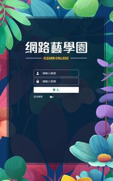 行動藝學園 screenshot 9