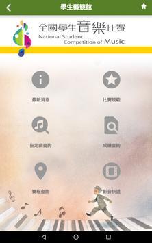行動藝學園 screenshot 12