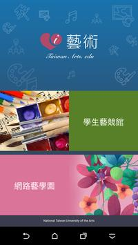 行動藝學園 screenshot 1