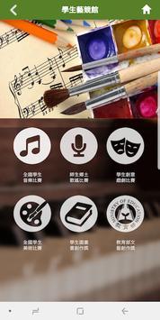 行動藝學園 screenshot 2