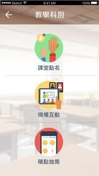 愛上互動 學生版 poster