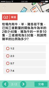 愛上互動 學生版 screenshot 1