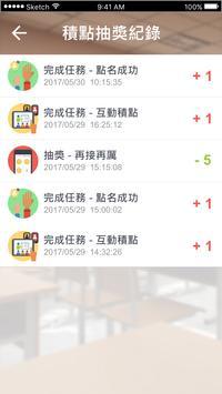 愛上互動 學生版 apk screenshot