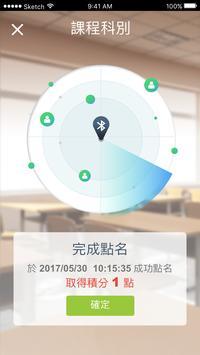 愛上互動 學生版 screenshot 3