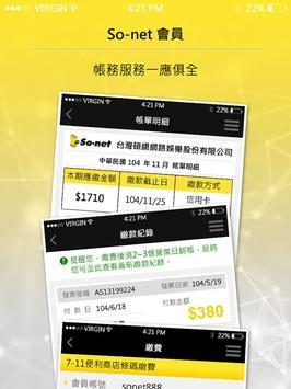 So-net 寬頻 screenshot 9