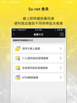 So-net 寬頻 screenshot 10
