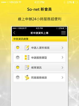 So-net 寬頻 screenshot 11