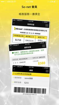 So-net 寬頻 screenshot 1