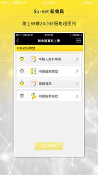 So-net 寬頻 screenshot 3
