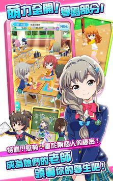 戰鬥女子學園 apk screenshot