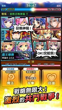 龍與我 apk screenshot