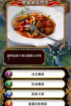 問答RPG 魔法使與黑貓維茲 apk 截圖