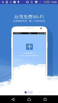 台湾免费Wi-Fi poster