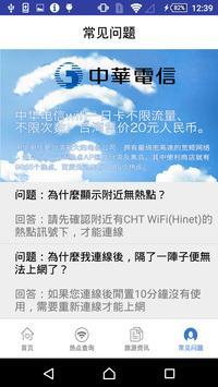 台湾免费Wi-Fi apk screenshot