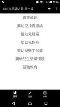 技能檢定合輯 screenshot 1