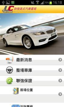 聯強國際車業 poster