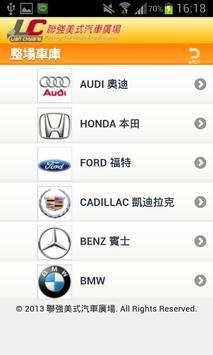 聯強國際車業 apk screenshot