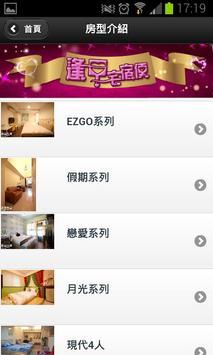 逢甲宅宿便 apk screenshot