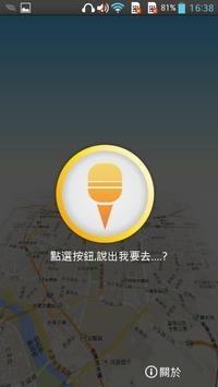 How to Go 台北 screenshot 1