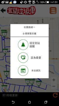 宜蘭垃圾車 screenshot 3