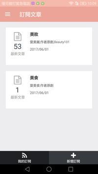 李蒨蓉 Beauty101 screenshot 3