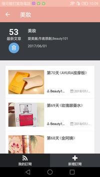 李蒨蓉 Beauty101 screenshot 4