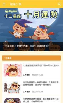 星座小熊 poster
