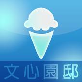 文心園邸 iceCream icon